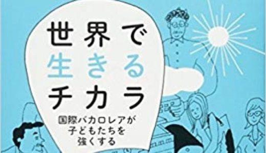【世界で生きるチカラ】の感想〜日本語DPが200校に?
