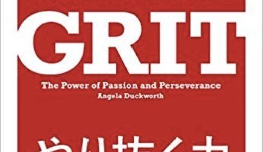 【GRIT/グリット】の感想〜子供にやり抜く力を持って欲しい親は必読!