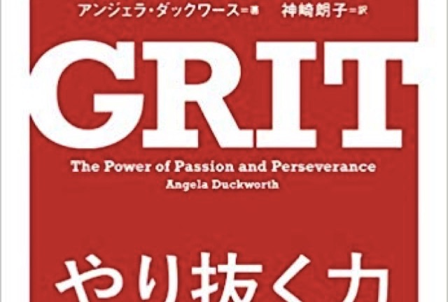 GRIT/グリット