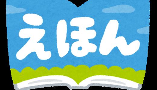 【男の子向け絵本】定番絵本を2歳の息子に読んでみた結果・・・