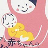 ママと赤ちゃんのぐっすり本