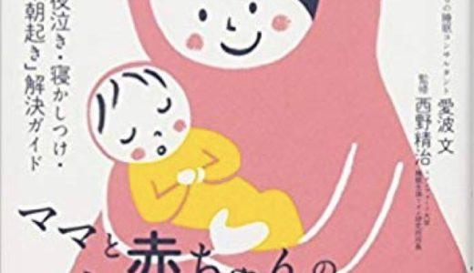 寝かしつけのノウハウが満載!「ママと赤ちゃんのぐっすり本 」