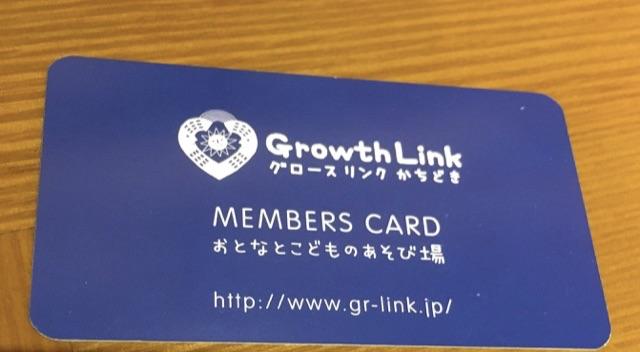 グロースリンクかちどき_会員カード