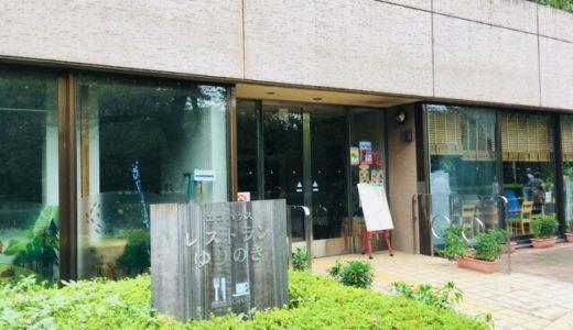 【子連れランチ】新宿御苑でおいしい食事!ゆりのき、土古里