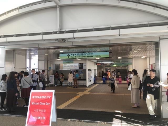 豊洲市場_駅前