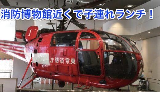 【子連れランチ】消防博物館近のおすすめのお店!日興苑