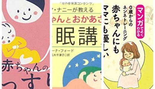 おすすめネントレ本3選!【赤ちゃんの夜泣きに悩むママへ】