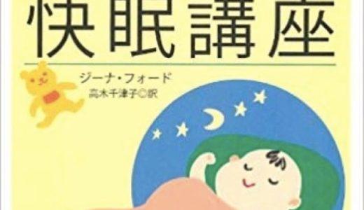 「快眠講座」の感想〜ジーナ式の寝かしつけが学べる名著!