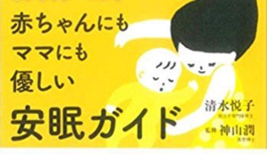 「赤ちゃんにもママにも優しい安眠ガイド」の感想〜マンガ版もあり!