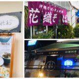 日航アリビラ_周辺で食事ができるお店