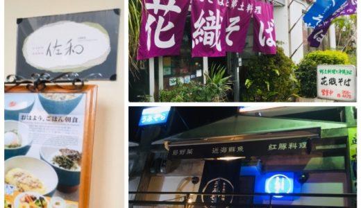 沖縄の日航アリビラに宿泊!周辺で食事ができるお店3選+1