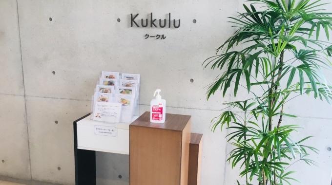 ルアーナ館山_kukulu外観