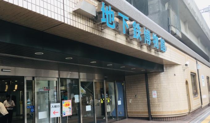 地下鉄博物館_外観