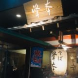 鎌倉峰本_外観