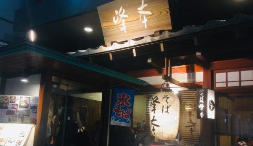 鎌倉の小町通りで子連れで食事!【峰本】