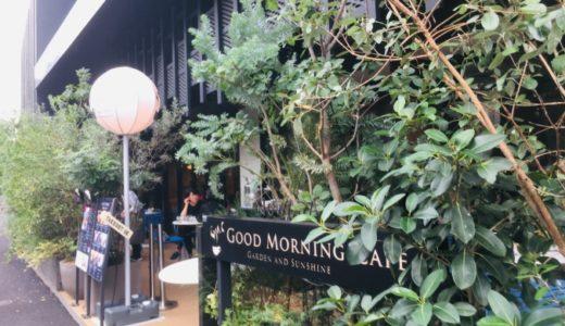 新国立競技場近くで子連れカフェ!【GOOD MORNING CAFE】