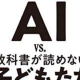 AI vs 教科書が読めない子どもたち
