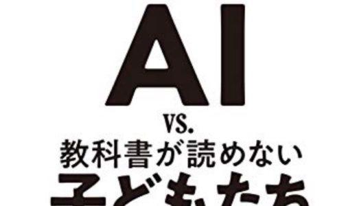 今さらながら「AI vs. 教科書が読めない子どもたち」を読んでみた