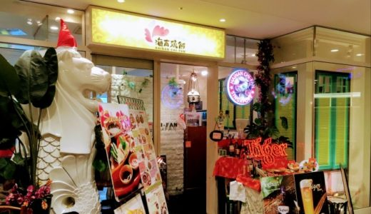 汐留で子連れランチおすすめのお店|アジアン料理が熱い!