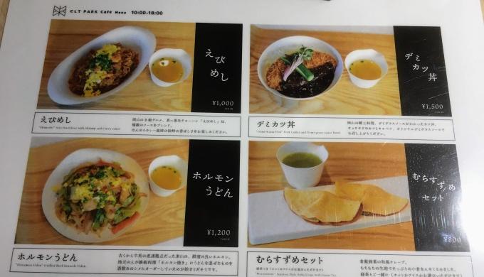 CLT Park Cafe_メニュー