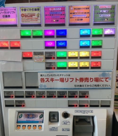 リフト券販売機